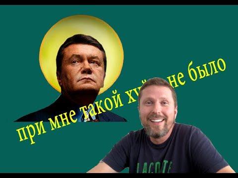 При Янyкoвичe такого не было...