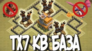 Clash of Clans ТХ 7 КВ База 3 ПВО (TH7 CW 3 Air Def)