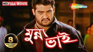 Download Munna Bhai (Dubbed) -Superhit Bengali Movie - Jr.NTR - Rakshit - Sanghavi - Ms Narayana -Bramhanandm 3Gp Mp4