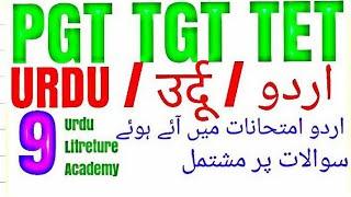 PGT TGT TET URDU LITRETURE IMPORTANT QUESTIONS SET 9