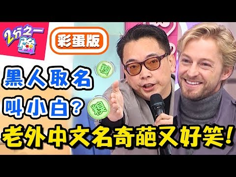台綜-二分之一強-20190108 老外中文名超爆笑!杜力名字來自兒歌?法比歐竟被評斷感情運不好?!