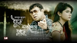 Mahmud Jewel - Tui Pashe Nai | Direction Elan