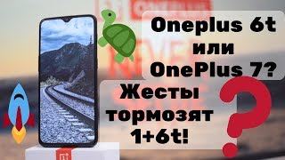 Обзор. OnePlus 6t или 7 в 2019? Ускоряем работу смартфона.