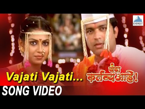 Vajati Vajati Runzun Vajati - Yanda Kartavya Aahe - Marathi Wedding Song video