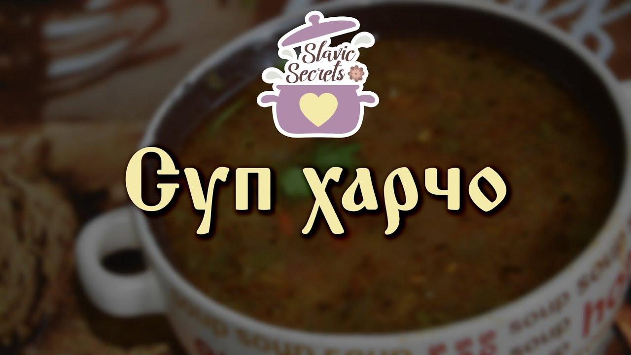 Самый вкусный рецепт супа харчо