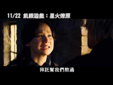 飢餓遊戲:星火燎原 - 無法脫身篇