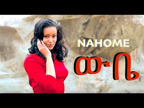 Ethiopian Music - Nahome Haile - Wube (ውቤ) Official New Music Video 2017
