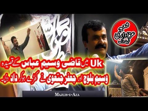 Zakir Qazi Waseem ABBAS Ke Qasidy per WASEEM BALOCH or JAFAR JATHIO uath  Khare huy.