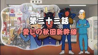 第三十三話 愛しの秋田新幹線