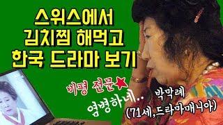 (EngSub)Criticizing Korean Drama and Eating&Making korea food(Steamed Kimchi) in Rainy Switzerland