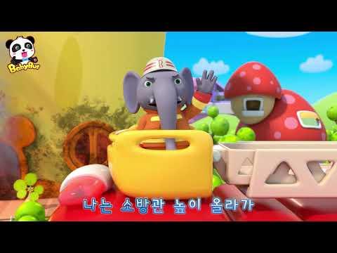 용감한 코끼리소방관 소방차동요 안전교육송 베이비버스 인기동요 BabyBus