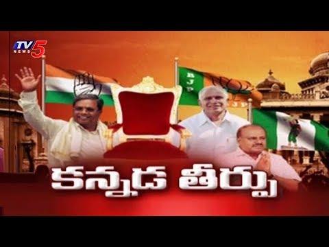 కర్ణాటక ఎన్నికల ఫలితాల ఉత్కంఠ! | Karnataka Election Results LIVE Updates | TV5 News
