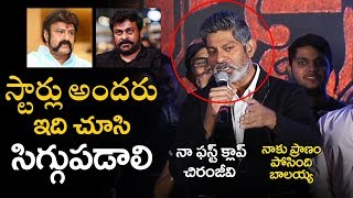 Jagapathi Babu SPELLBOUND Speech at Goodachari Thanks Meet | Chiranjeevi | Balakrishna | Filmylooks