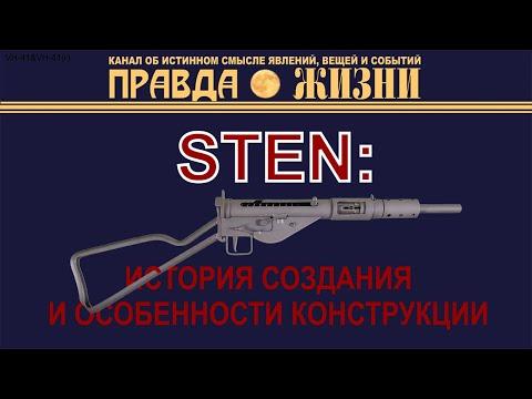 STEN — история создания и технические особенности