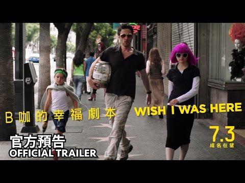 B咖的幸福劇本 - 中文預告