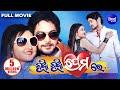 NUA NUA PREMARE Odia Full Movie   Amlan & Patrali   Sarthak Music