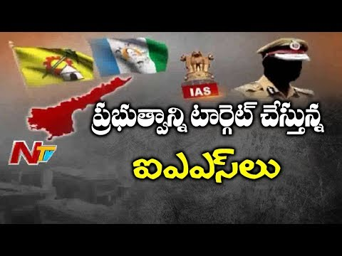 Retired Government IAS Officers Joining Opposition Parties In Andhra Pradesh | NTV