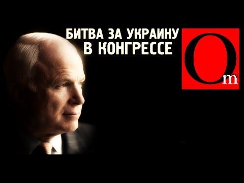 Битва за Украину в конгрессе США
