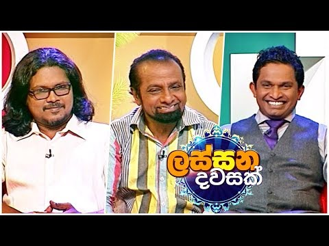 Lassana Dawasak | Sirasa TV with Buddhika Wickramadara | 29th January 2019 | EP 82