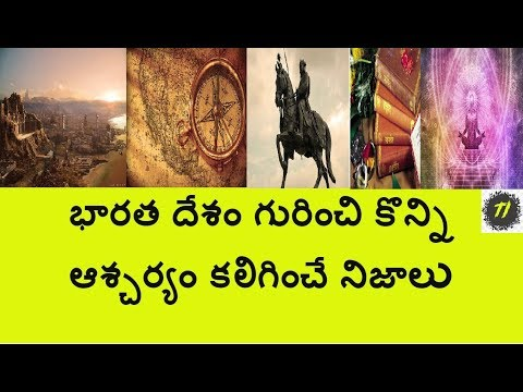 Top 15 amazing and interesting facts about india | Unknown Facts Telugu Innovaties