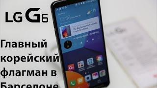 LG G6 - отличная работа над ошибками
