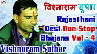 Vishnaram Suthar | Nonstop  Rajasthani Desi Bhajans Vol