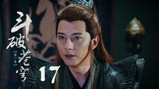 鬥破蒼穹 17 | Battle Through the Heaven 17【TV版】(吳磊、林允、李沁、陳楚河等主演)