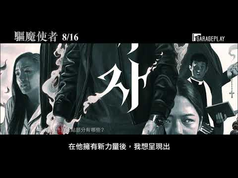 【驅魔使者】臺裔美籍畫家James Jean訪談影片~8/16 聖血審判!