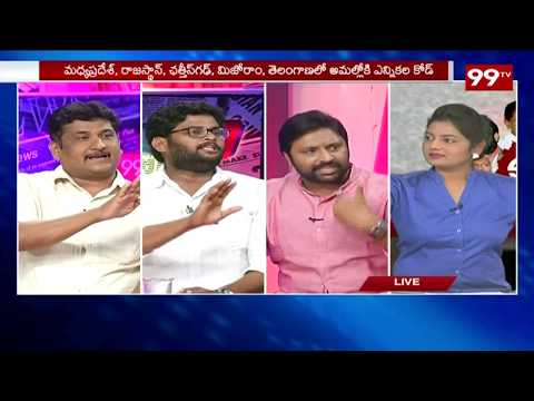 Special Debate On Telangana Assembly Elections 2018 | part2 | 99Tv Telugu