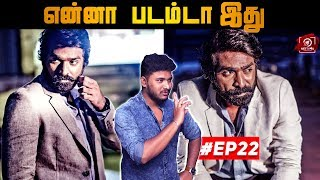 Interesting Facts http://festyy.com/wXTvtSAKReview I Pannaiyarum Padminiyum l EP 22