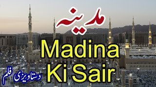 Madina City Documentary In Urdu History Madina Shehar Ki Sair