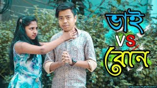 ভাই VS বোন (Brother VS Sister)   Bangla Funny Video 2018   Bhai VS Bon   The Dream Project  from The Dream Project