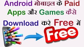 How to download Paid Apps for FREE on Android Mobile | Paid Apps Ko FREE m download kro(2016)