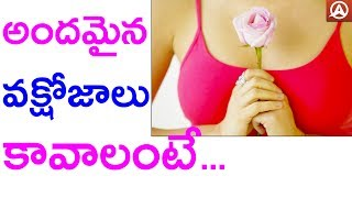 Natural Remedies for Healthy Breasts Healthy Tips Namaste Telugu