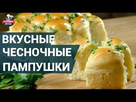 Очень вкусные чесночные пампушки. Как приготовить? | Готовим вкусно