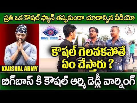 BigBoss 2 Telugu Public Talk | #kaushalArmy | #bigBoss2TitleWinner | Eagle Media Works