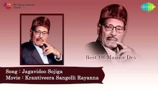 Krantiveera Sangolli Rayanna - Krantiveera Sangolli Rayanna | Jagavidoo Sojiga song