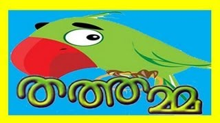 Malayalam Kid movies | Thathamma | Moral Stories and Songs | [Full Length] HD