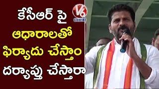 Congress MP Revanth Reddy Opens Rajiv Gandhi Statue In Kukatpally  Telugu News