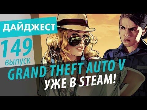 Новостной дайджест №149.GTA 5 уже в Steam!