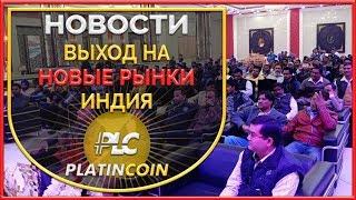 Платинкоин покоряет ИНДИЮ ¦ PlatinCoin ¦ PLC Group AG ¦ Алекс Райнхардт