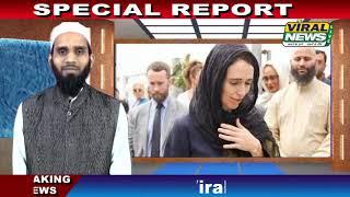21 Mar, New Zealand के हमले के बाद वहा की PM ने क्या किया, ज़रूर देखिये : Viral News Live