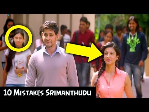 Srimanthudu Movie Mistakes | Mahesh Babu | Shruti Haasan | MOVIE MISTAKES