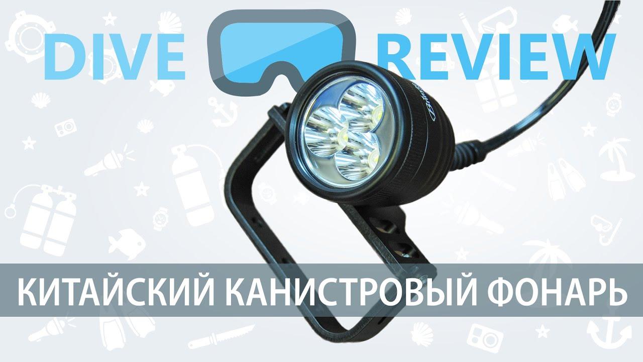 Канистровый фонарь для дайвинга своими руками