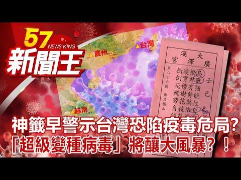 台灣-57新聞王-20210605 神籤早警示台灣恐陷疫毒危局? 「超級變種病毒」將釀大風暴?!