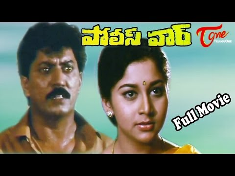 Police War - Full Length Telugu Movie - Deva Raj