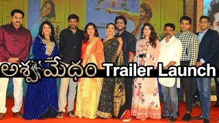 Ashwamedham Movie Trailer Launch || Dhruva Karunakar || Priyadrashi |