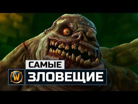 5 Самых Страшных и Зловещих Существ в World of Warcraft