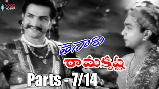 Tenali Ramakrishna Movie Parts 7/14 - NTR, ANR, Jamuna