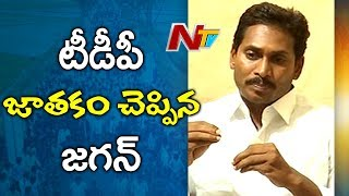 YS Jagan Predicts TDP's Future after 2019 Elections, No Alliances in 2019 | NTV